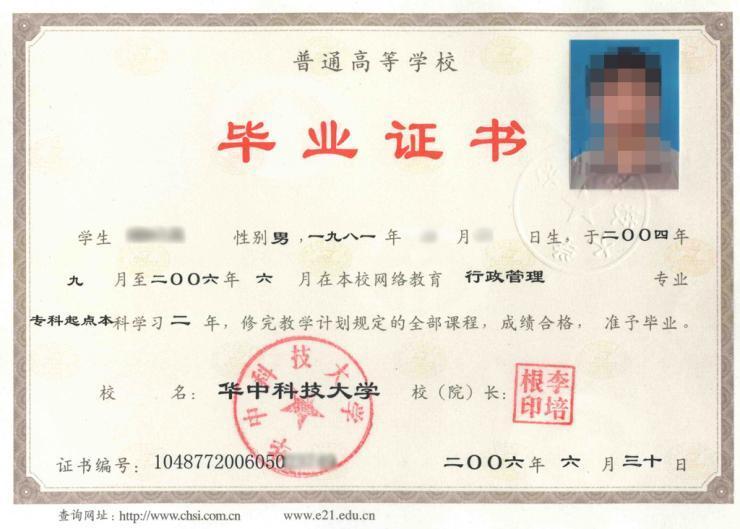函授毕业证照片